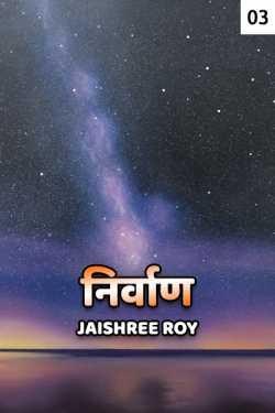 Nirvan - 3 - last part by Jaishree Roy in Hindi