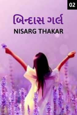 bindass girl - 2 by Nisarg Thakar in Gujarati