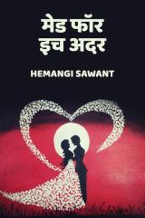 मेड फॉर इच अदर द्वारा Hemangi Sawant in Marathi