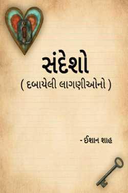 sandesho by Ishan shah in Gujarati