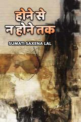 होने से न होने तक द्वारा  Sumati Saxena Lal in Hindi