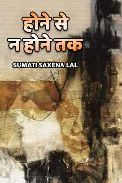 Hone se n hone tak - 1 by Sumati Saxena Lal in Hindi