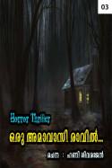 ഒരു അമാവാസി രാവില്... - ഭാഗം 3 by ഹണി ശിവരാജന് .....Hani Sivarajan..... in Malayalam