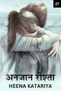 unknown connection - 27 by Heena katariya in Hindi