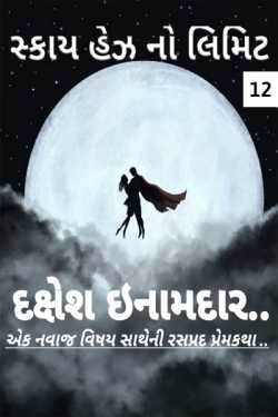 Sky Has No Limit - 12 by Dakshesh Inamdar in Gujarati