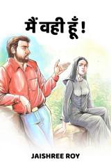 मैं वही हूँ! द्वारा  Jaishree Roy in Hindi