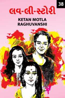 Love-li-story - 38 by ketan motla raghuvanshi in Gujarati