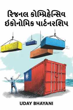 Regional Comprehensive Economic Partnership - 1 by Uday Bhayani in Gujarati