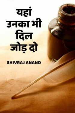 Yaha unka bhi dil jod do by Shivraj Anand in Hindi