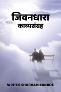 जिवनधारा काव्यसंग्रह by Writer Shubham Kanade in Marathi