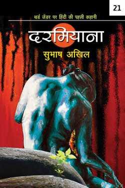 Darmiyana - 21 by Subhash Akhil in Hindi