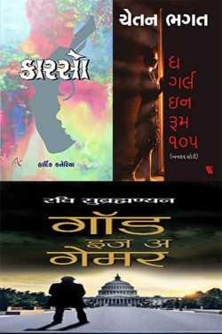 Lockdown ma vanchvalayak pustako - 2 by Jatin.R.patel in Gujarati