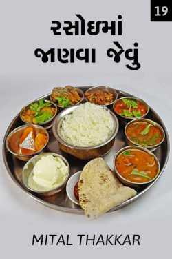 rasoima janva jevu - 19 by Mital Thakkar in Gujarati