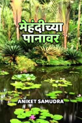 मेहंदीच्या पानावर by Aniket Samudra in Marathi