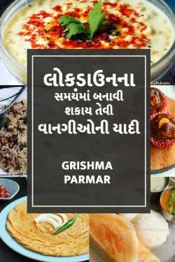 Lockdown Time Reciepes by Grishma Parmar in Gujarati