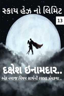 Sky Has No Limit - 13 by Dakshesh Inamdar in Gujarati