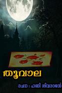 തൂവാല by ഹണി ശിവരാജന് .....Hani Sivarajan..... in Malayalam