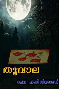 Napkin by ഹണി ശിവരാജന് .....Hani Sivarajan..... in Malayalam