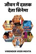 VIRENDER  VEER  MEHTA द्वारा लिखित  जीवन में दस्तक देता सिनेमा बुक Hindi में प्रकाशित