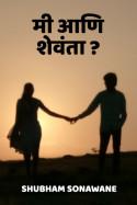 मी आणि शेवंता..!!!?? by Shubham Sonawane in Marathi