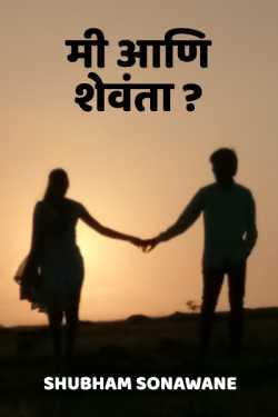 Mi Ani Shevanta..!!! by Shubham Sonawane in Marathi