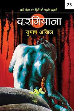 Darmiyana - 23 by Subhash Akhil in Hindi
