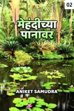 Mehendichya Panaver - 2 by Aniket Samudra in Marathi