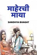माहेरची माया by Sandhya Bhagat in Marathi