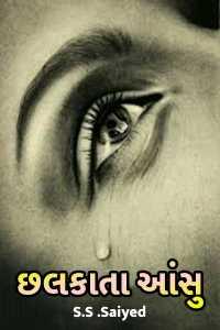 છલકાતા આંસુ.