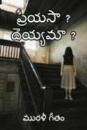 ప్రేయసా?దెయ్యమా? by మురళీ గీతం in Telugu