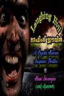Laughing Evil എഴുതിയത് Hani Sivarajan