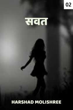 savat - 2 by Harshad Molishree in Marathi