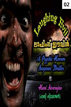 Laughing Evil - 2 by ഹണി ശിവരാജന് .....Hani Sivarajan..... in Malayalam