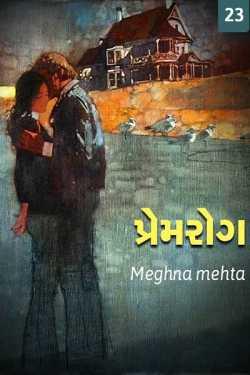 Premrog - 23 by Meghna mehta in Gujarati