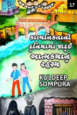 Imagination world: Secret of the Megical biography - 17 by Kuldeep Sompura in Gujarati