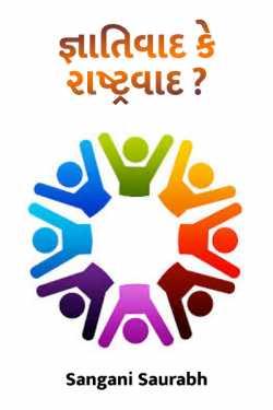 Casteism or nationalism ? by saurabh sangani in Gujarati