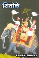 शितोळे by RAVIRAJ SHITOLE in Marathi