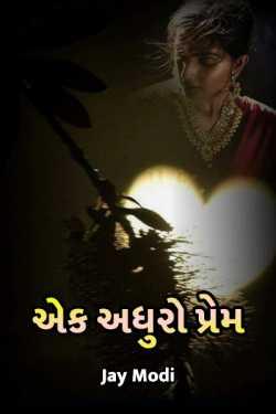 Ek adhuro prem by Jay Modi in Hindi