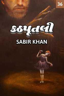 Kathpuli - 36 - last part by SABIRKHAN in Gujarati