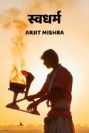 Arjit Mishra द्वारा लिखित  स्वधर्म बुक Hindi में प्रकाशित