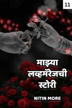 MAZYA LOVEMARRIAGECHI GOSHT - 11 by Nitin More in Marathi