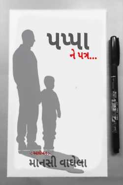 pappa ne patr by Mansi Vaghela in Gujarati