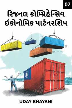 Regional Comprehensive Economic Partnership - 2 by Uday Bhayani in Gujarati