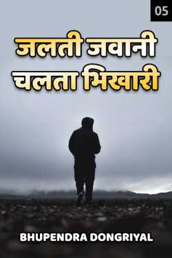 JALATI JAWANI CHALTA BHIKHARI - 5 by Bhupendra Dongriyal in Hindi