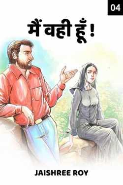 Me Vahi Hu - 4 - last part by Jaishree Roy in Hindi