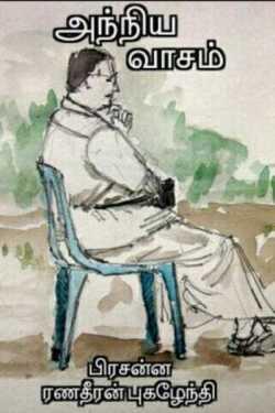 Anniya Vasam by Prasanna Ranadheeran Pugazhendhi in Tamil
