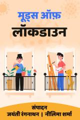मूड्स ऑफ़ लॉकडाउन by Neelima Sharma in Hindi