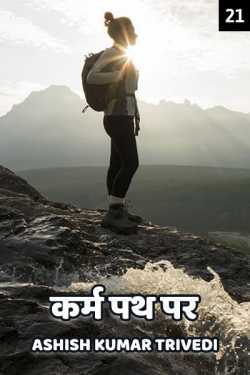 Karm path par - 21 by Ashish Kumar Trivedi in Hindi