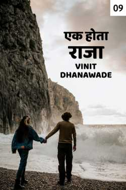 Ek hota raja - 9 by Vinit Rajaram Dhanawade in Marathi