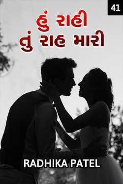 Hu raahi tu raah mari - 41 by Radhika patel in Gujarati